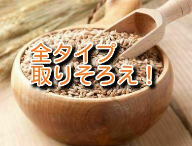 スーパー大麦おすすめ